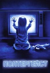 Постер к фильму Полтергейст (1982) 1982