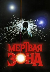Постер к фильму Мертвая зона 1983