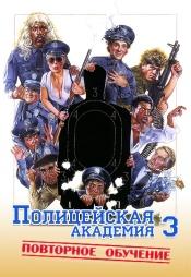 Постер к фильму Полицейская академия 3: Переподготовка 1986