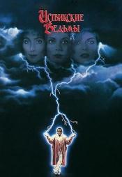 Постер к фильму Иствикские ведьмы 1987