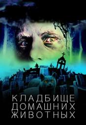 Постер к фильму Кладбище домашних животных 1989