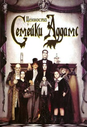 Постер к фильму Ценности семейки Аддамс 1993