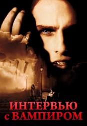 Постер к фильму Интервью с вампиром 1994