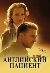 Постер к фильму Английский пациент 1996