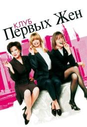 Постер к фильму Клуб первых жен 1996