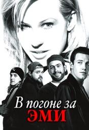 Постер к фильму В погоне за Эми 1996