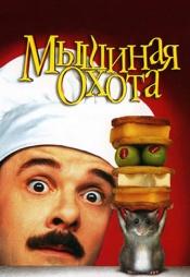 Постер к фильму Мышиная охота 1997