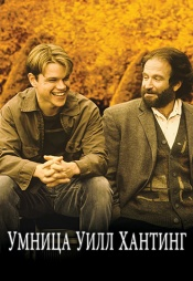 Постер к фильму Умница Уилл Хантинг 1997