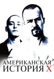 Постер к фильму Американская история X 1998