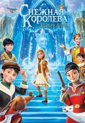 Постер к фильму Снежная Королева: Зазеркалье 2018