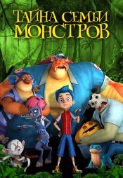 Постер к фильму Тайна семьи монстров 2017