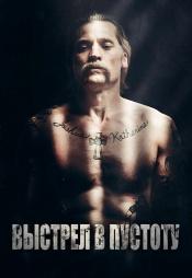 Постер к фильму Выстрел в пустоту 2017