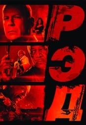 Постер к фильму РЭД 2010