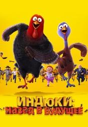 Постер к фильму Индюки: Назад в будущее 2013