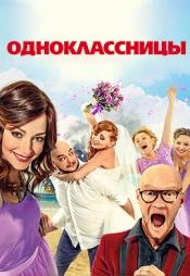 Постер к фильму Одноклассницы (2016) 2016
