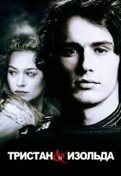 Постер к фильму Тристан и Изольда 2005