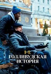 Постер к фильму 1+1: Голливудская история 2018