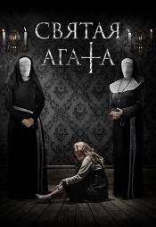 Постер к фильму Святая Агата 2018