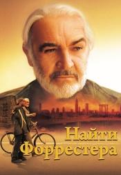 Постер к фильму Найти Форрестера 2000
