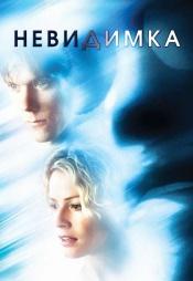 Постер к фильму Невидимка (2000) 2000