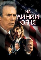 Постер к фильму На линии огня 1993