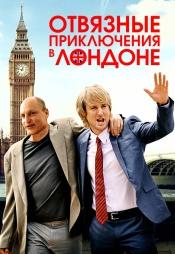 Постер к фильму Отвязные приключения в Лондоне 2017