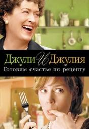 Постер к фильму Джули и Джулия: Готовим счастье по рецепту 2009