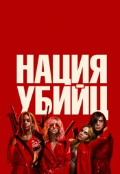 Постер к фильму Нация Убийц 2018