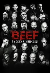 Постер к фильму BEEF: Русский хип-хоп 2019
