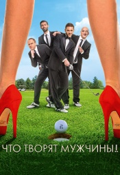 Постер к фильму Что творят мужчины! 2013