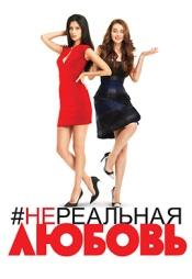 Постер к фильму Нереальная любовь 2014