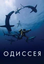Постер к фильму Одиссея 2016