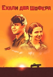 Постер к фильму Ехали два шофера 2001