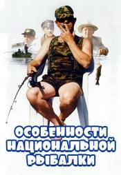 Постер к фильму Особенности национальной рыбалки 1998
