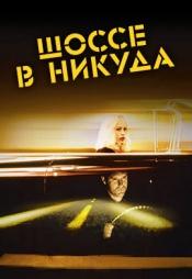 Постер к фильму Шоссе в никуда 1996