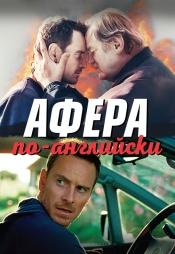 Постер к фильму Афера по-английски 2016