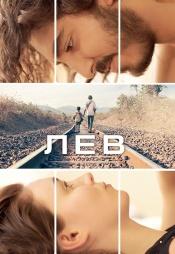Постер к фильму Лев 2016