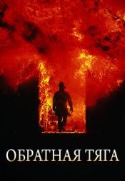Постер к фильму Обратная тяга 1991