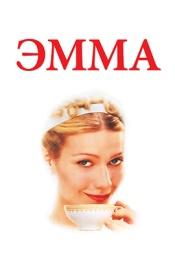 Постер к фильму Эмма 1996