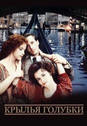 Постер к фильму Крылья голубки 1997