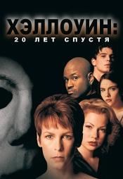 Постер к фильму Хэллоуин: 20 лет спустя 1998