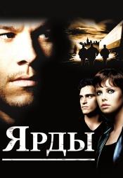 Постер к фильму Ярды 2000
