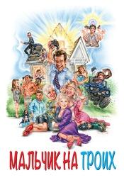 Постер к фильму Мальчик на троих 2006