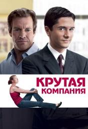 Постер к фильму Крутая компания 2004