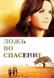 Постер к фильму Ложь во спасение 2014