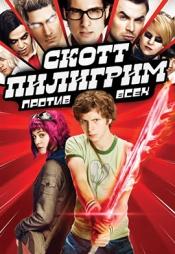 Постер к фильму Скотт Пилигрим против всех 2010