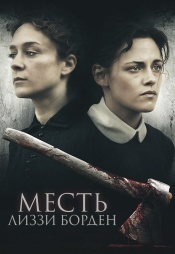 Постер к фильму Месть Лиззи Борден 2018