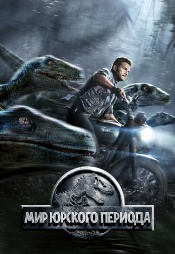 Постер к фильму Мир Юрского периода 2015
