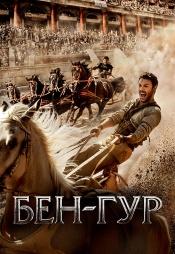 Постер к фильму Бен-Гур 2016