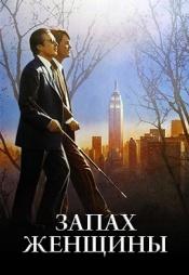 Постер к фильму Запах женщины 1992